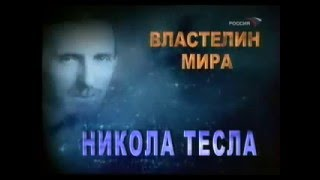 Никола Тесла Властелин мира Тунгуска