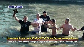 Цветомир Кортезов извади КРЪСТА на Богоявление в Котел www.kotelnews.com