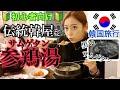 【韓国料理】初心者向け!韓国の伝統韓屋で黒い参鶏湯を食べる!オゴルゲ(烏骨鶏)サ…