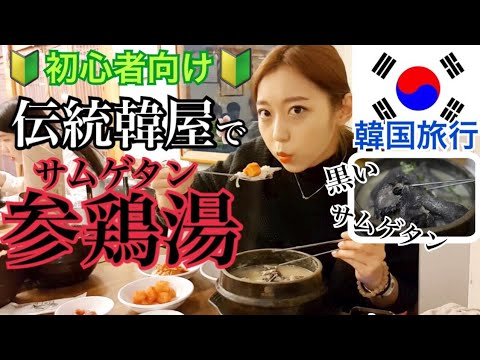 【韓国料理】初心者向け!韓国の伝統韓屋で黒い参鶏湯を食べる!オゴルゲ(烏骨鶏)サムゲタン【モッパン】