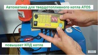 Автоматика АТОС для твердотопливного котла Огонек длительного горения ДГ16,ДГ19,ДГ28,ДГ40