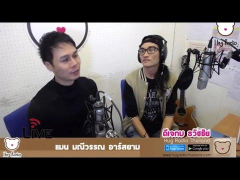 Hug Radio Thailand Live ดีเจ กบ ธวัชชัย กับศิลปินรับเชิญ  แมน มณีวรรณ อาร์สยาม
