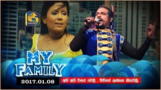 My Family | Korin Almeda VS Lahiru Perera - 08th January 2017