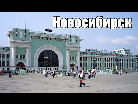 Типичный Город - Факты о Новосибирске