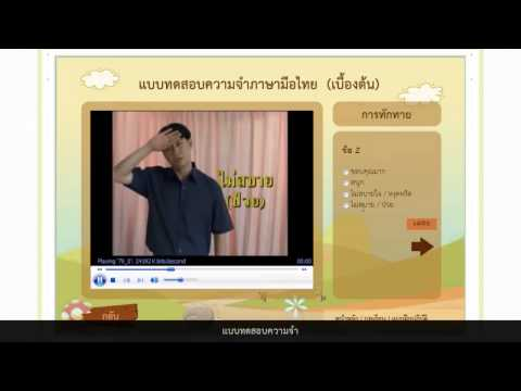 Web Application for The Deaf, Normal Person and Multimedia Thai Sign Language (Basic)