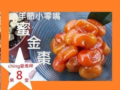【ching愛煮呷】古早味年節小零嘴-蜜金棗Ep.8─ching的幸運草工作室