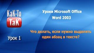 Урок 1. Учимся выделять абзац. Уроки для новичков MS Office Word(Уроки для новичков Microsoft Office Word 2003. Учимся выделять абзац. Доступный и понятный видеоурок для тех, кто начина..., 2015-09-15T20:01:55.000Z)