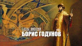 """Е.Ю.Спицын в программе """"Следы империи. Борис Годунов"""""""