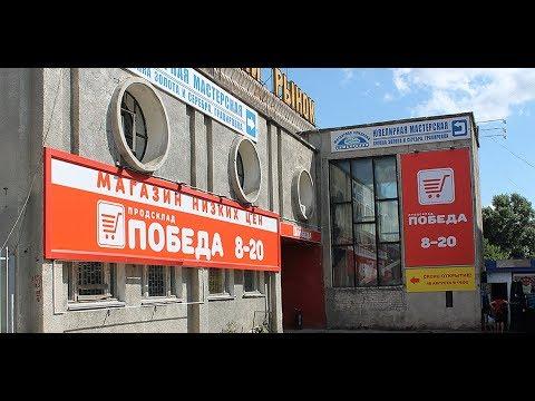 "Магазин  ""Победа"". Ульяновск, ул. Марата, 45"