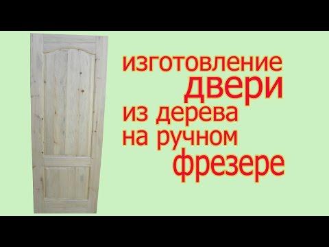 Изготовление двери из дерева на ручном фрезерею The production of door by hand router