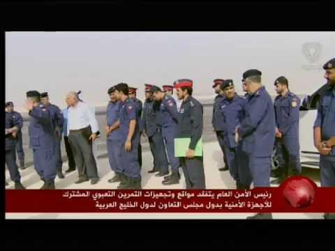 """رئيس الأمن العام يتفقد مواقع وتجهيزات التمرين المشترك """"أمن الخليج العربي1""""Bahrain#"""