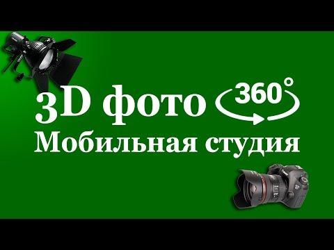 Предметная съемка 3D фото 360 °. Поворотный стол для 3d фото 360 градусов