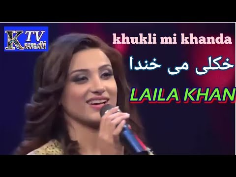 Khkule me khanda da | Laila khan new song | Pashto new songs 2018