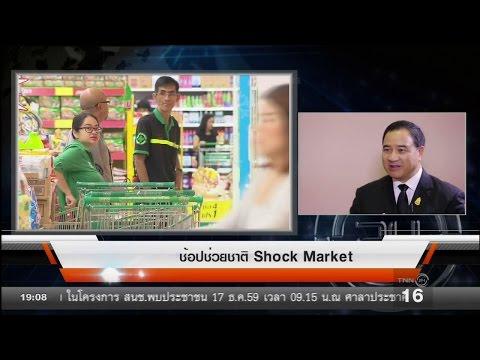 ช็อปช่วยชาติ Shock Market - วันที่ 15 Dec 2016