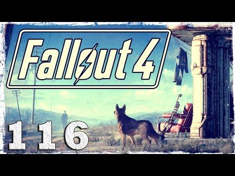 Смотреть прохождение игры Fallout 4. #116: Разборка с кованными.