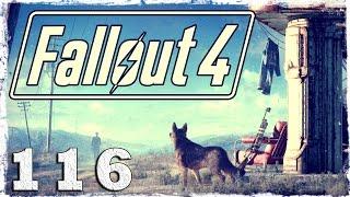 Fallout 4. 116 Разборка с кованными.