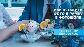 Как вставить в свадебную рамку фото(http://www.photoshopsunduchok.ru/ В уроке показан метод вставки фото в свадебную рамку формата Jpeg и показано чем отличаетс..., 2013-01-27T07:09:06.000Z)