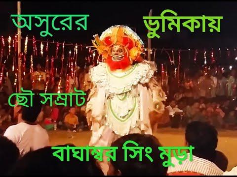 Chhounach Baghambor sing mura