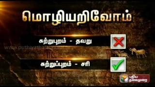 Mozhi Arivom 21st March 2016 Puthiyathalaimurai TV News Show