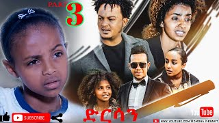 HDMONA - Part 3 - ድርሳን ብ ሜሮን ትኩእ (ሜሮኣብ) Dirsan by Meron Tikue (Meroab) - New Eritrean Film 2021