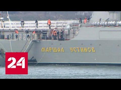 Путин следил за учениями двух флотов с борта ракетного крейсера - Россия 24