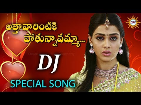 Athavarintiki Pothunavamma Lachuvamma 2017 Dj Super Hit Song || Folk Dj Songs || Disco Recording..