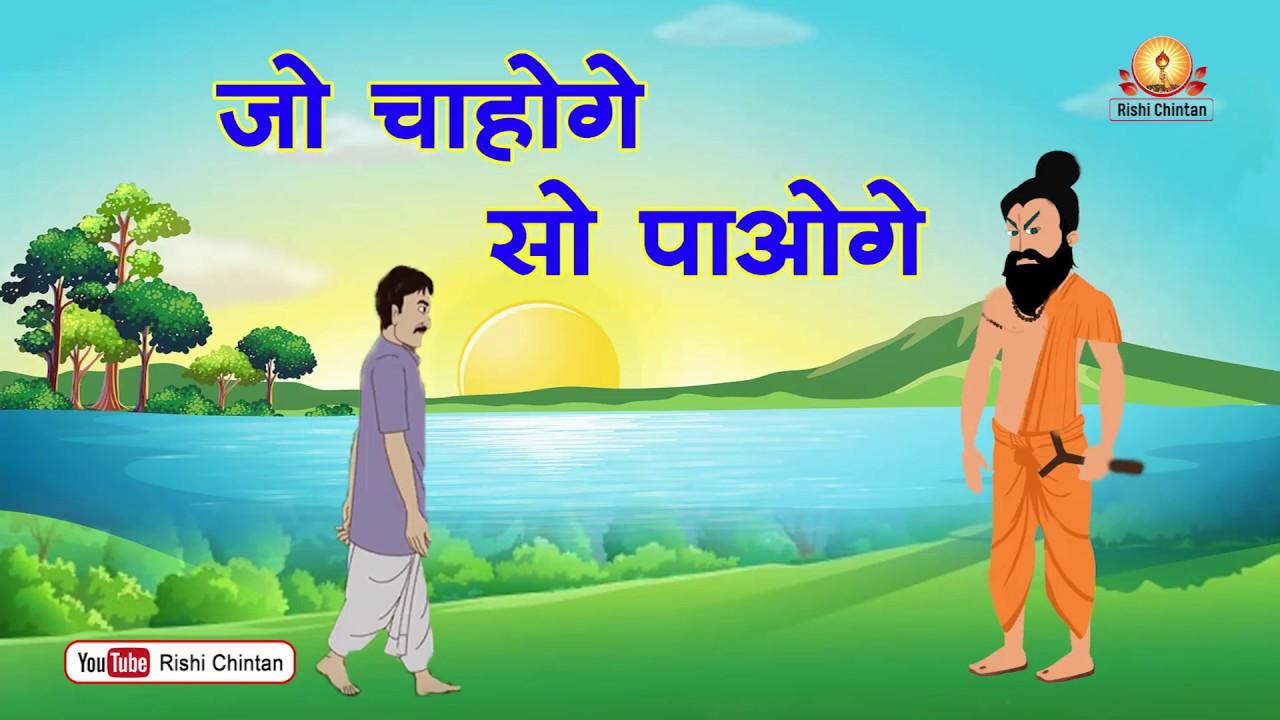 Download Jo Chahoge So Paaoge   जो चाहोगे सो पाओगे   Shantikunj Haridwar Motivational Stories !