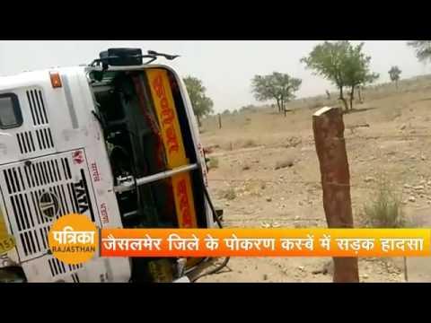 Jaipur Bhilwara Accident