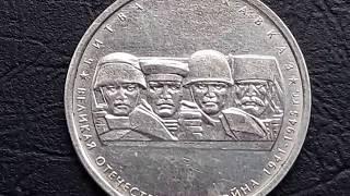 5 руб 2014 г Битва за Кавказ=70 лет ВОВ==стоимость