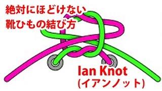 絶対にほどけない靴ひもの結び方「Ian Knot イアンノット」 thumbnail