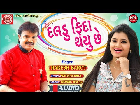 Daldu Fida Thayu Chhe ||Rakesh Barot ||New Gujarati Song 2018||Ram Audio