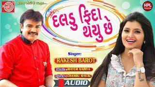 Daldu Fida Thayu Chhe ||Rakesh Barot ||New Gujarati Song 2018||Ram Audio