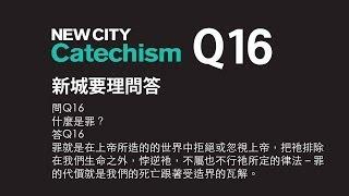 「新城要理問答」Q16 什麼是罪?