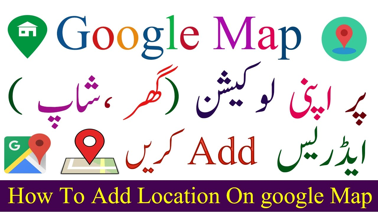 How to Add Location (House,Shop) On Google Maps - Hindi/Urdu