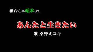 あんたと生きたい♪♪桑野ミユキ♪~懐かしい歌16-16