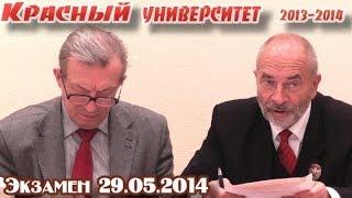 Красный университет 2013-2014. Экзамен 29.05.2014. Заочное отделение