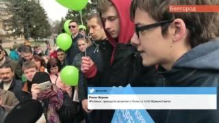 26.03.17 | Выступление школьника на митинге 'Он вам не Димон' | Белгород