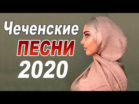 Чеченские Песни 2020 - СБОРНИК ЛУЧШИХ ПЕСЕН!