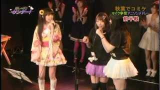 出しゃばりサンデー第4回 2012年8月12日収録 出演 【MC】 中...