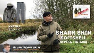✓ Куртка и штаны Shark Skin SoftShell. Год использования. Все сезоны 👍