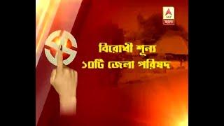Panchayat poll: vote share of TMC decreases at Panchayat Samiti anf Gram Panchayat levet t