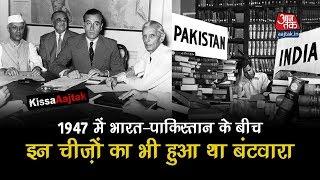 India-Pakistan Partition का एक रोचक किस्सा | 15 August 1947 | KissaAajtak