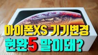 SKT 아이폰XS 공시 상향, 기기변경 현금완납 5만원…