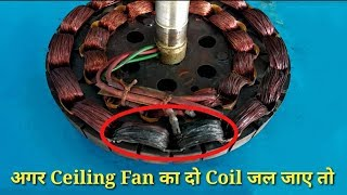 अगर Ceiling Fan का दो Coil जल जाए तो