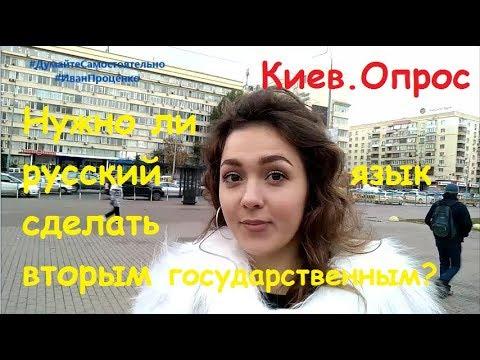 Киев Нужно ли