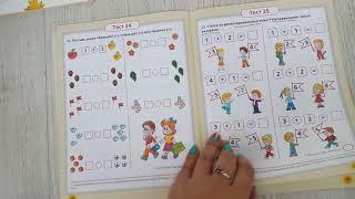 Олеся Жукова готов ли ребенок к школе, тесты