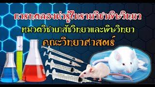 รายวิชาในหลักสูตร BMS ตอนที่ 3 : เภสัชวิทยาและพิษวิทยา - การทดลองน่ารู้ในรายวิชาพิษวิทยา
