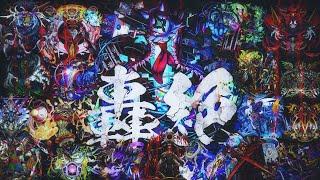 「轟絶」SSボイス〜 DÉ DÉ MOUSE Remix〜【モンスト公式】