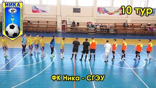 ФК Ника СГЭУ 22 02 2021 Суперлига г Самара мини футбол