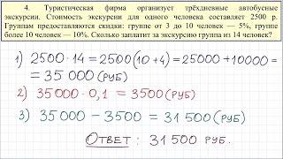 ГВЭ по математике для 11 класса #4